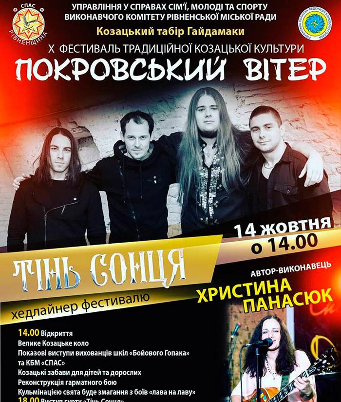 Плакат фестивалю