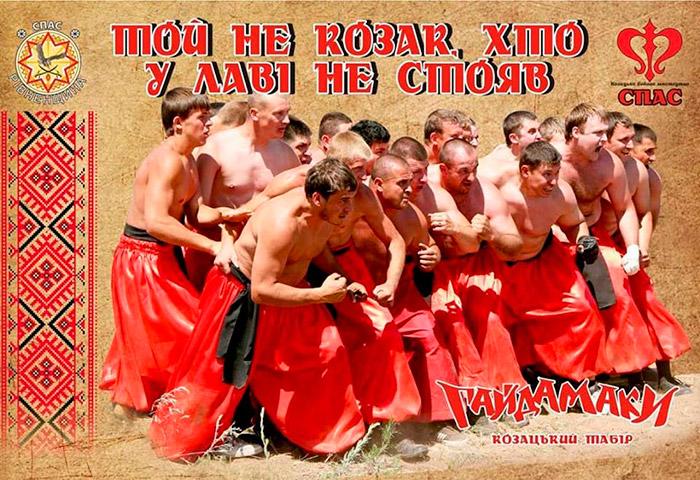 Провокуючий банер від гайдамаків )))