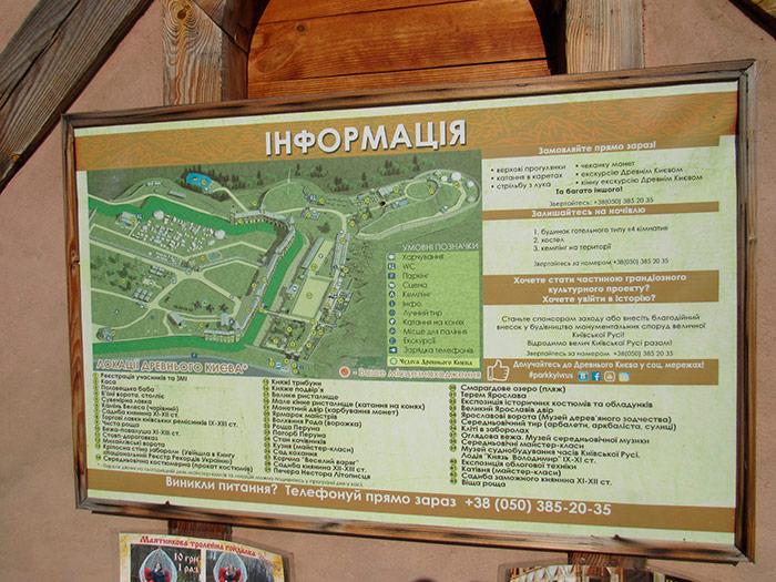 Інформація по локаціям парку «Київська Русь»
