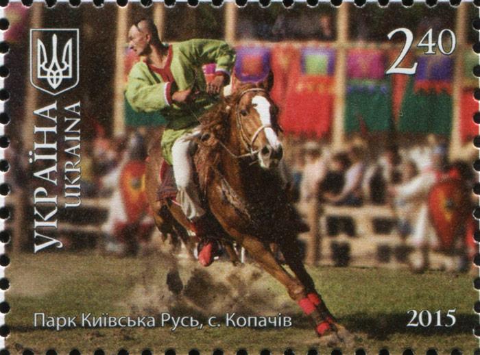 Марка, присвячена парку «Київська Русь»