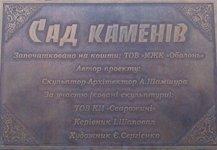 Сад каменів у м. Київ