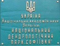 """Дендропарк """"Софіївка"""" в місті Умань, частина перша"""