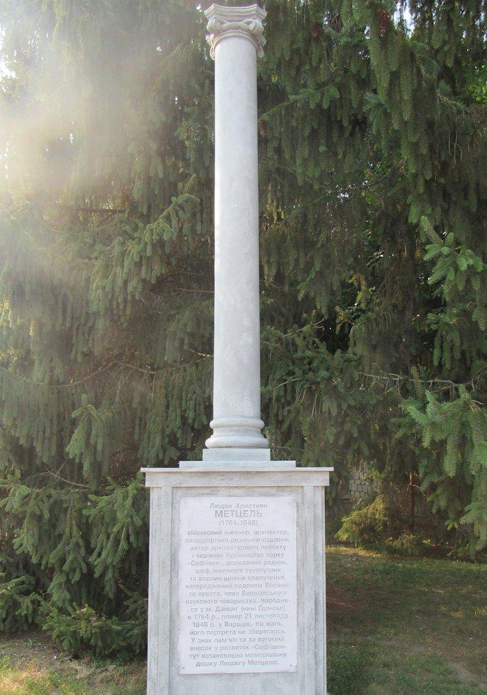 Пам'ятник Метцелю