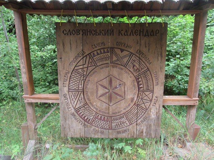 Слов'янський календар