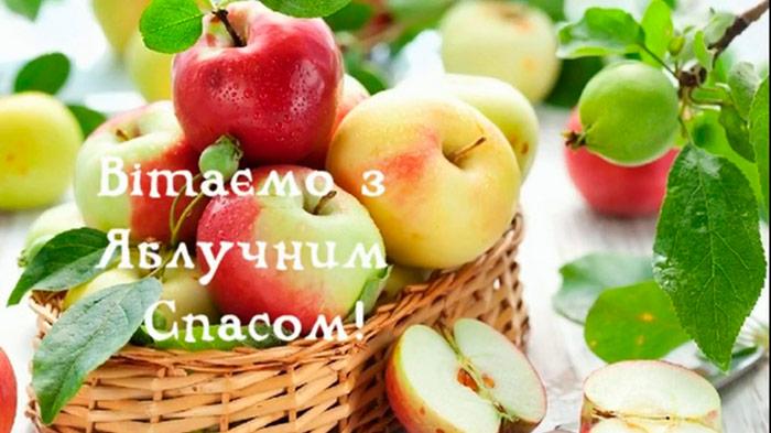 Вітаємо з Яблучним Спасом