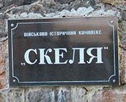 """Військово–історичний музей """"Скеля"""" в Коростені"""
