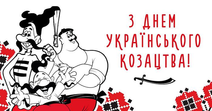 З Днем Українського Козацтва