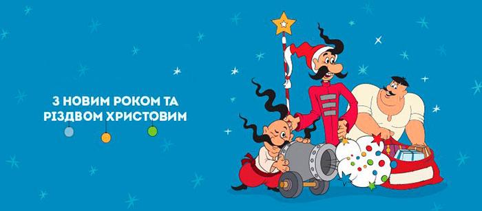 Щиро вітаємо з Новим роком та Різдвом Христовим