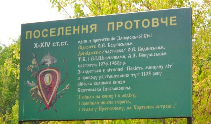 Поселення Протовче