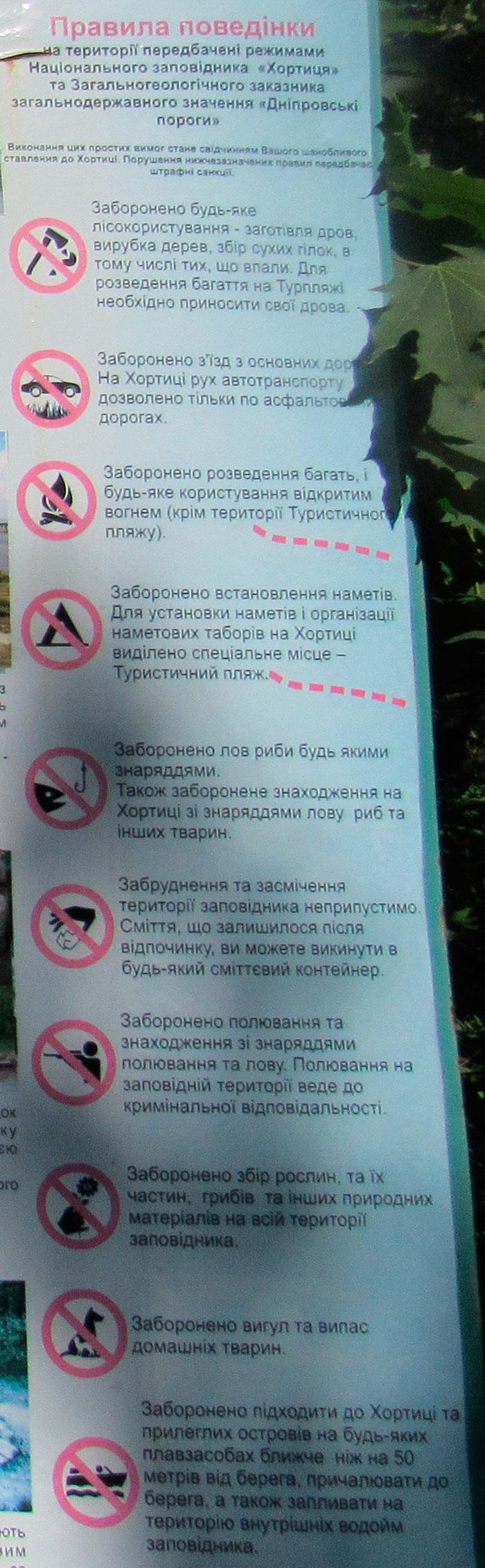 Правила поведінки на острові