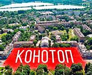 Місто Конотоп та його пам'ятки