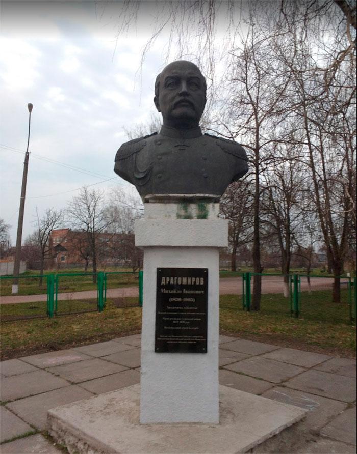 Пам'ятник Михайлу Драгомирову