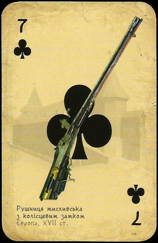 Рушниця з колісцевим замком