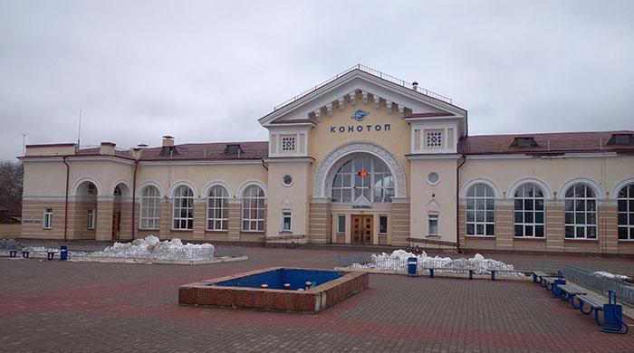 Залізничний вокзал у Конотопі