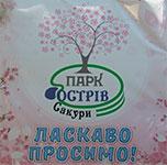 """Парк """"Острів Сакури"""" в селищі Володарка, Київської області"""