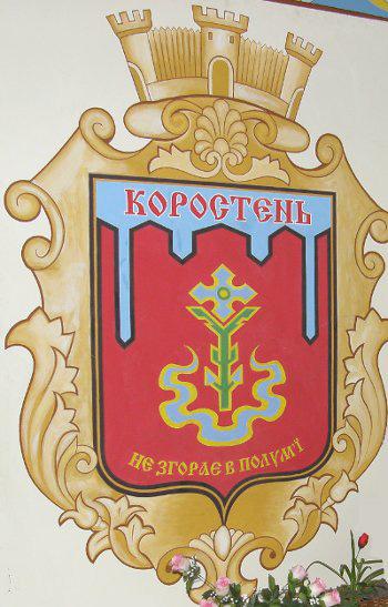 Герб міста Коростень