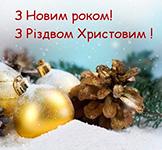 Вітання з Новим 2021 Роком та Різдвом Христовим
